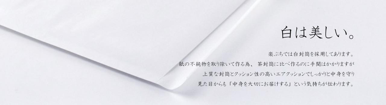 クッション封筒